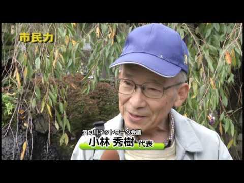 市民力 Vol.96 「酒匂川ネットワーク会議」