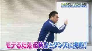 東京暇人 超特急×塚地武雅.