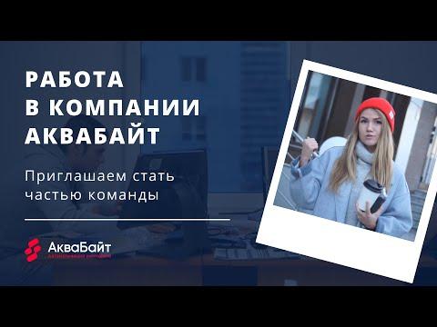 Работа Новосибирск Кемерово АкваБайт