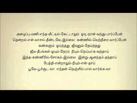 Poovea Poochudavaa With Lyrics - 1st Part