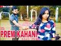 Ek PREM KAHANI Aisi Bhi   Must watch Climax   Bad Actor