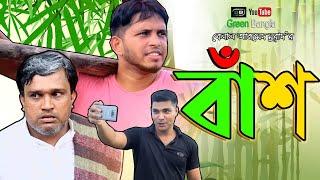 Natok BashSylheti Natok Comedy Natok Bangla Natok