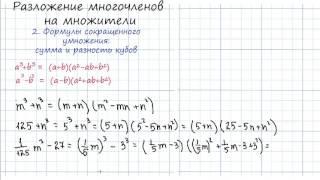 разложение на множители, разность и сумма кубов Алгебра 7 класс