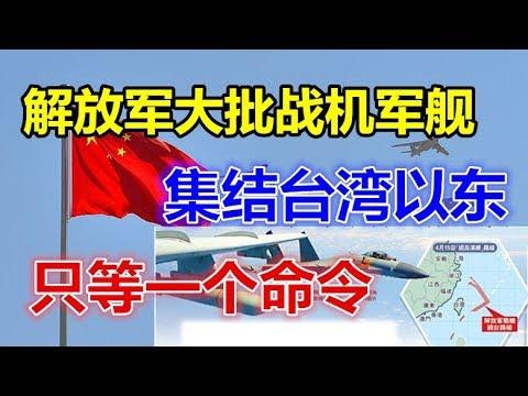 解放军大批战机军舰 集结台湾以东!只等一个命令!