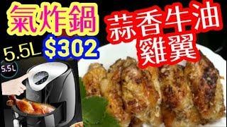 HK 空氣炸煱食譜🎆淘寶開箱🎆((5.5L $302))蒜香牛油雞翼 🈚油炸💯Garlic Butter Chicken Wings 🐔AIR FRYER RECIPES HONG KONG