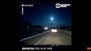 Падение метеора в Мичигане попало на камеры