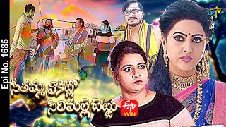 Seethamma Vakitlo Sirimalle Chettu | 17th April 2021 | Full Episode No 1684 | ETV Telugu