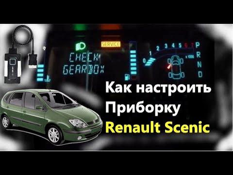 Autocom Delphi ИНСТРУКЦИЯ - Как изменить тип приборной панели на Renault Scenic II