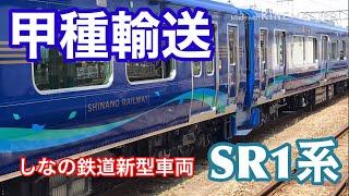 【しなの鉄道新型車両】SR1系の甲種輸送を見てきた。