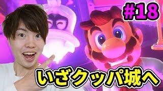 【マリオオデッセイ】めちゃかっこいいボスが登場!ついにクッパ城に突撃!#18