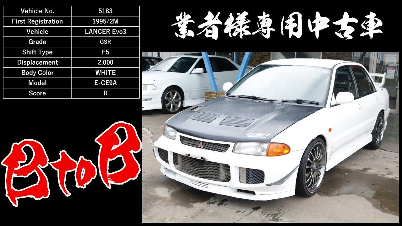 ★業販★5183 三菱 ランサーGSRエボリューション3 CE9A★Car only be sold to dealers★