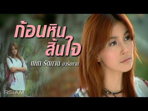 ก้อนหินสิ้นใจ แคท รัตกาล [Official MV]