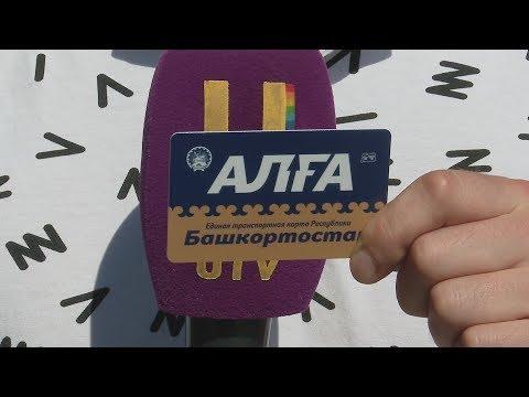 """UTV. В Уфе презентовали транспортную карту """"Алга""""  Ее внедрение обойдется в 700 миллионов рублей"""