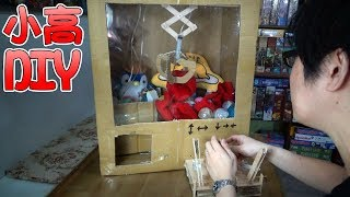 用紙箱做夾娃娃機 Hydraulic Powered Claw Machine [小高DIY]