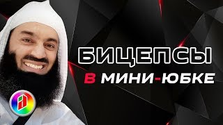 БЕРИ СВОЙ РАЗМЕР | Муфтий Менк
