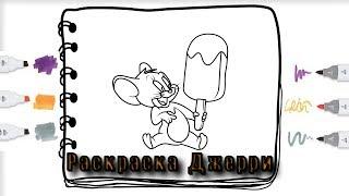 Раскраска для детей Том и Джерри Джерри с мороженкой Coloring book