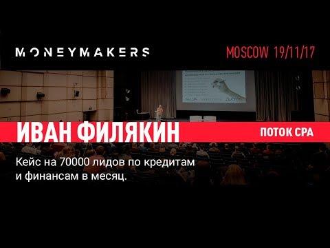 Кейс на 70000 лидов в месяц по кредитам и финансам. Иван Филкос Филякин