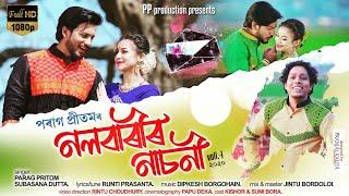Nalbarir Nasoni Assamese Song Download & Lyrics