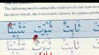 Арабский алфавит, урок 2.
