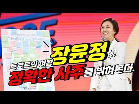 (산신무당TV) 트로트의 여왕 장윤정 편 - 평생운명과 정확한 사주운세. SBS방영 유명한점집 010-5173-1521