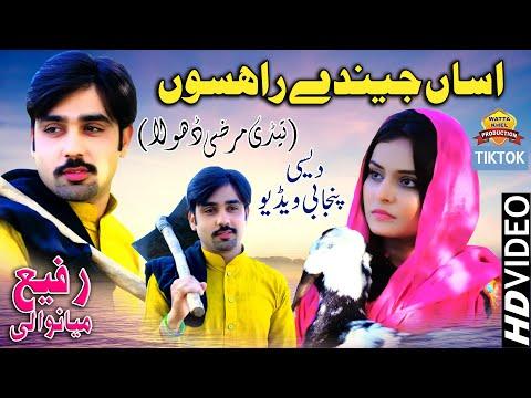 Asan Jinday Rahson►Singer Rafi Mianwali►Tedi Marzi Dhola Latest Saraiki Punjabi Video Song 2019