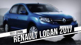 Народный автомобиль за 11.000$ ? |  Тест-драйв — Renault Logan 2017