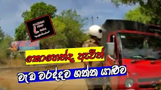 DENGER LORRY ROAD DRIVING TRAFFIC POLICE | ACCIDENT FIRST LANKA
