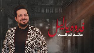 حاتم العراقي - فدوه ياليل ( حصريا )   2021   Hatem Al Iraqi - Fedwa Ya Lail