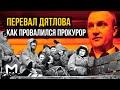 Перевал Дятлова: как прокурор провалился 60 лет спустя   Mash
