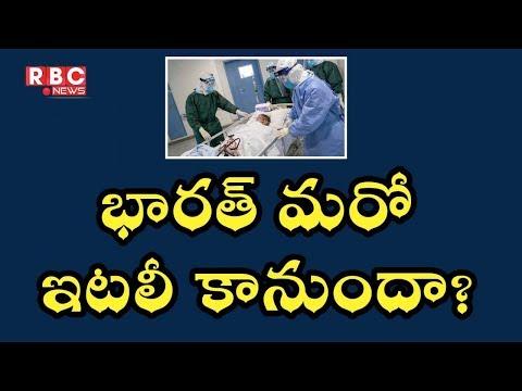 భారత్ మరో ఇటలీ కానుందా ?   Health Secretary Love Agarwal Reveals Shocking Facts   RBC News