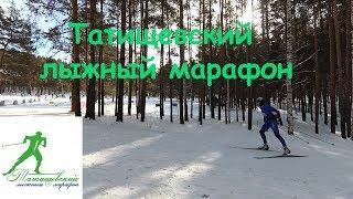 Татищевский лыжный марафон 2018.