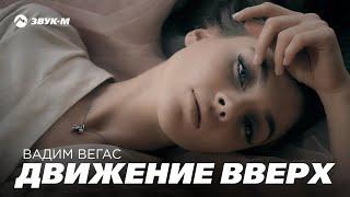 Вадим Вегас - Движение вверх   Премьера клипа 2018