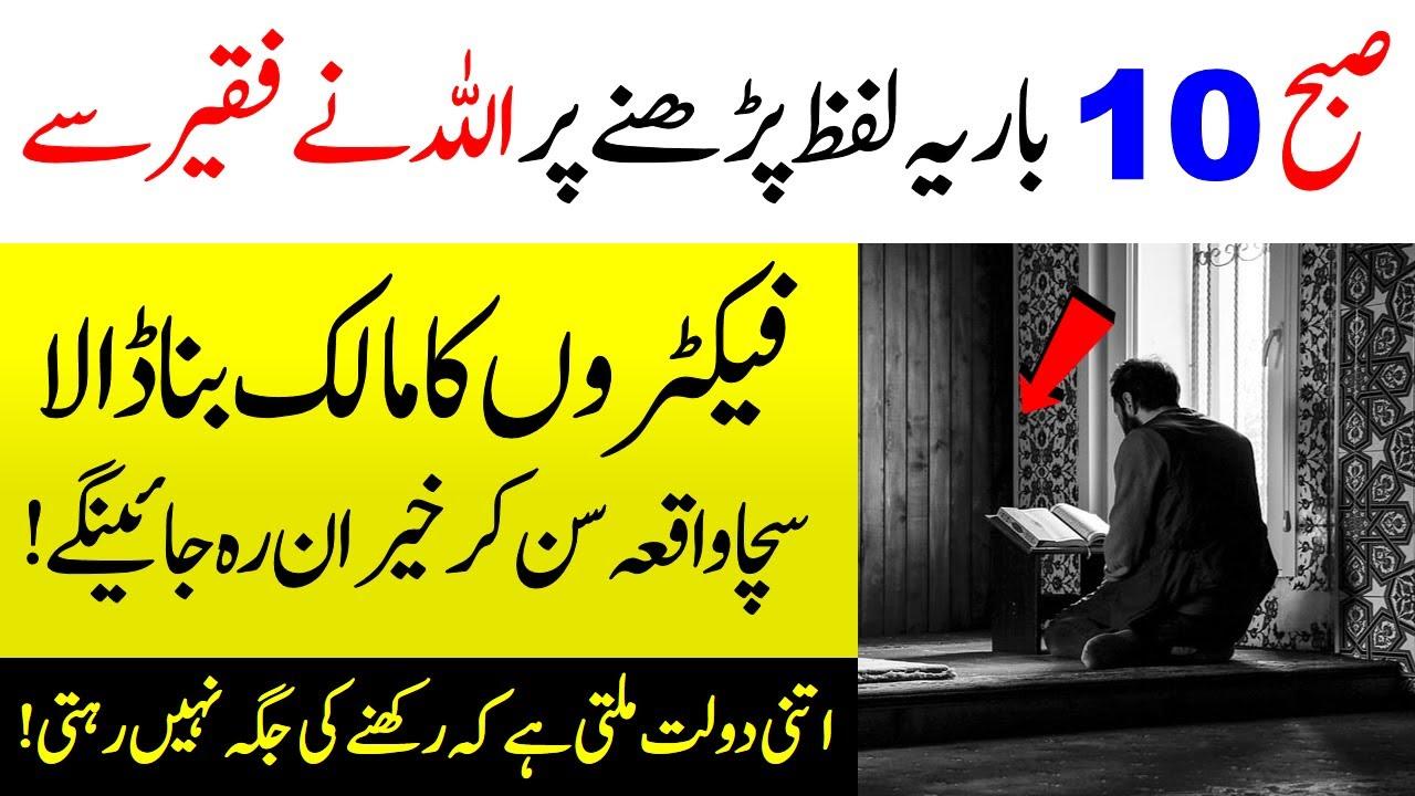 How Allah made a servant rich | True story | Allah Ny Kesy Mujy Ameer Bana Dala