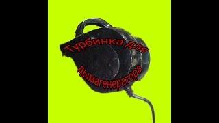 турбинка для дымогенератора своими руками.DIY Smoke Generator Turbine