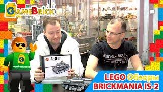 музей ЛЕГО Совместный обзор Brickmania тяжелый танк ИС-2