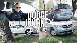 Dodge Journey 2013 года SE 2. 4. Серия №2. Авто из США в Украину