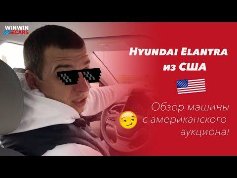 Hyundai Elantra из США: стоит ли заказывать авто из Америки. Обзор от WinWincars.