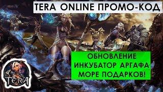 TERA Online - ПРОМО-КОД (обновление ИНКУБАТОР АРГАФА). МОРЕ ПОДАРКОВ!