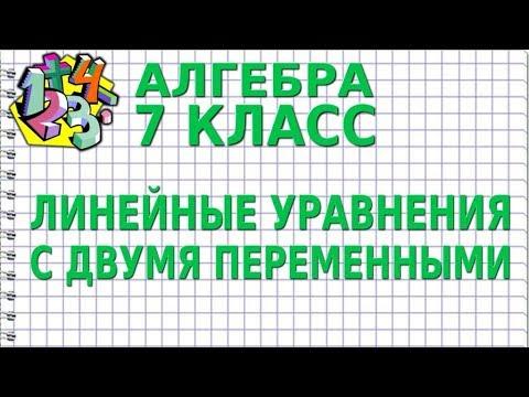 ЛИНЕЙНЫЕ УРАВНЕНИЯ С ДВУМЯ ПЕРЕМЕННЫМИ. Видеоурок | АЛГЕБРА 7 класс
