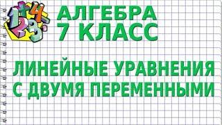 ЛИНЕЙНЫЕ УРАВНЕНИЯ С ДВУМЯ ПЕРЕМЕННЫМИ. Видеоурок   АЛГЕБРА 7 класс
