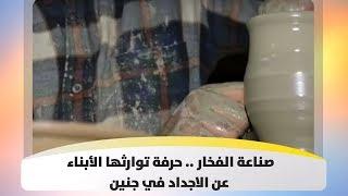 صناعة الفخار .. حرفة توارثها الأبناء عن الاجداد في جنين