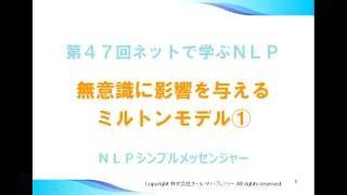 第47回:言葉のマジック・ミルトンモデル(その1)|NLPコミュニケーションカレッジ@福岡