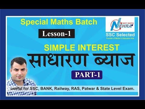 # साधारण ब्याज (Simple Interest)   BASIC   Short Tricks   Nehra Sir