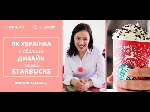 041: Як українка створила дизайн різдвяних чашок Starbucks з Anna Bucciarelli