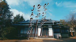 『ジャンピン!なっぷ!JAPAN!』BANZAI JAPAN MV