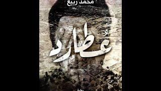 خالد منصور مع محمد ربيع حول روايته عطارد فى شباب فى شباب 5 5 2015