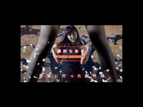 眉村ちあき「宇宙に行った副作用」MV (Side Effects That Went To Space / Chiaki Mayumura)