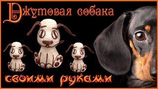 Собака из джута! Символ нового года! Своими руками