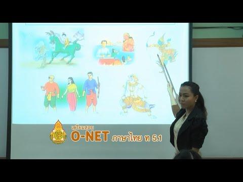 ภาษาไทย ท 5.1 วรรณคดีและวรรณกรรม ครูพิมจันทร์ พิมศรี