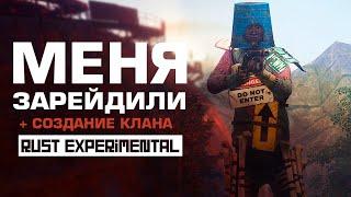 Rust Experimental - Меня зарейдили! [+Создание клана] #1(Желаешь начать зарабатывать деньги на YouTube? Я искал и нашел лучший выбор для России и ближних стран. Собери..., 2016-03-27T20:06:03.000Z)